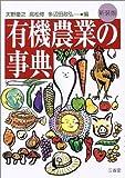 有機農業の事典