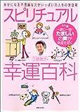 スピリチュアル幸運百科―幸せになる不思議な力がいっぱいの人生の救急箱 一家に一冊!たましいの声が幸運を招く