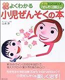 最新図解 よくわかる小児ぜんそくの本—別冊かんたん記入式「ぜんそく日記」つき