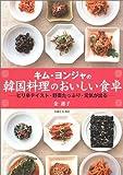 キム・ヨンジャの韓国料理のおいしい食卓―ピリ辛テイスト・野菜たっぷり・元気が出る