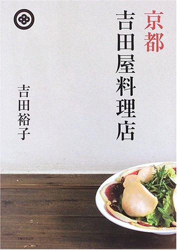 京都 吉田屋