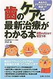 歯のケアと最新治療がわかる本