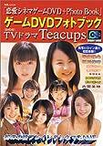 Teacups 恋愛ゲームDVD+PhotoBook 別冊ジュノン