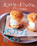 ホットケーキミックスでパパッと作れる!うちカフェおやつ―スコーン、ガトーショコラ、バーケーキ…人気のカフェおやつがすぐ作れちゃう!