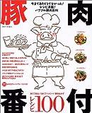 豚肉番付レシピ100―毎日の定番おかずからおもてなし料理まで…パワフル豚肉百科