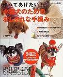 作ってあげたい!小型犬のためのおしゃれな手編み—Miniature dachshund chihuahua toy poodle