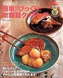 浜田美里の簡単!びっくり!炊飯器クッキング (2)