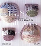 Ha‐Naのかぎ針編み小物―萩原直美さんのやさしい手作り