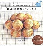 『自家製酵母パン』の本―おうちでのーんびりたのしむ おうちBAKERY