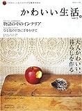 かわいい生活。 vol.5—プチスイートなインテリアと雑貨のほん (5)