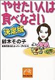 やせたい人は食べなさい 決定版―奇跡の鈴木式・スーパー・ダイエット