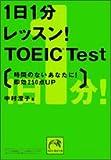 1日1分レッスン!TOEIC Test―時間のないあなたに!即効250点up