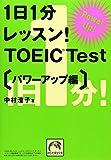 1日1分レッスン!TOEIC Test パワーアップ編