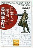 日本人に一番合った英語学習法―明治の人は、なぜあれほどできたのか