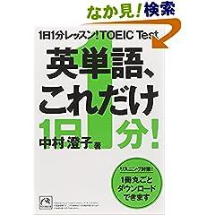 1日1分レッスン!TOEIC Test 英単語