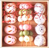 おうちで和菓子屋さん―Love love sweets