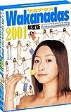 酒井若菜BOXセット Wakanadas 2001年度版