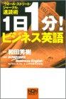 1日1分!ビジネス英語―「ウォール・ストリート・ジャーナル」速読術