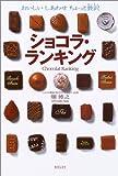 ショコラ・ランキング―おいしいしあわせちょっと贅沢