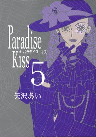 Paradise kiss (5)