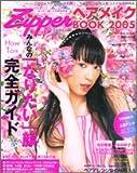 ヘアメイクBOOK 2005―Zipper (2005)