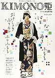 KIMONO姫―アンティーク&チープに (6)
