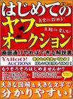はじめてのヤフーオークション―画面通りやればできる解説書!!