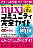 mixiコミュニティ完全ガイド (2006年春夏)