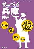 サーベイ兵庫・神戸―まるごとクチコミの1400件