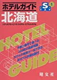 ホテルガイド 北海道―シティホテル・ビジネスホテル・カプセルホテル
