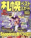 札幌ベストスポット ('07)