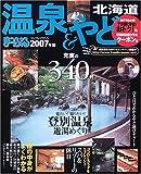 温泉&やど北海道 ('07)