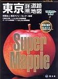 スーパーマップル東京詳細道路地図