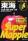 スーパーマップル東海道路地図