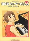 ピアノソロ のだめカンタービレの世界 (入門編)