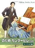 ピアノソロ のだめカンタービレの世界 モーツァルト編