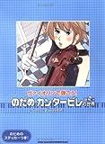 ヴァイオリンで弾こう! のだめカンタービレの世界 CD付