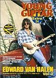 ヤングギター[エクストラ]24 エドワードヴァンヘイレン奏法 Vol.3(CD付き)
