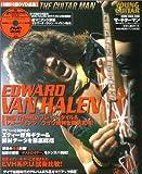 ザ・ギターマン―特集:エドワード・ヴァン・ヘイレン