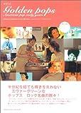 ゴールデン・ポップス—アメリカン・ポップ・アーリー・イヤーズ extensive collection of over 500 discs