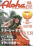 アロハ・エア NO.3—DVD付ハワイ最新情報ガイド/もう一度行きたいハワイ、もっと知りたいハワイ (3)