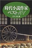 時代小説作家ベスト101
