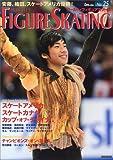 ワールド・フィギュアスケート No.25