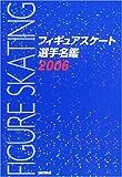 フィギュアスケート選手名鑑〈2006〉