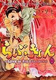 らぶきょん―LOVE in景福宮 (4)