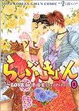 らぶきょん~LOVE in景福宮 8 (8)