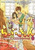 らぶきょん~LOVE in景福宮 9 (9)