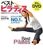 ベストピラティス―DVDプライベートレッスン