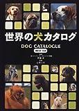 世界の犬カタログ BEST134