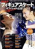 日本女子フィギュアスケートオフィシャル応援ブック—最も強く最も美しいスケーターたちの競演